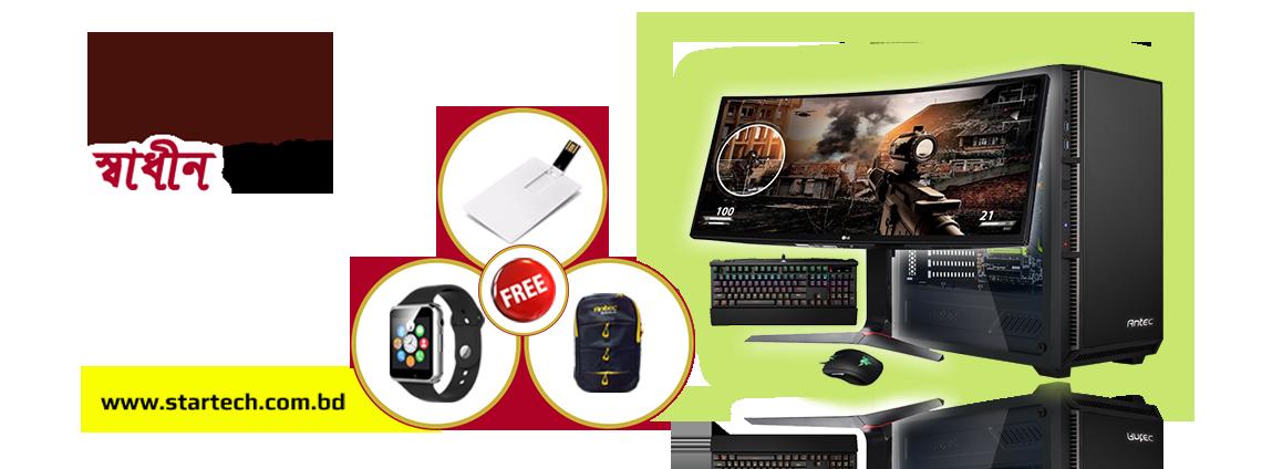 Desktop offer